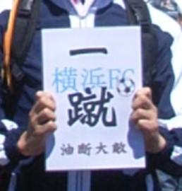 横浜FC倒せ!拡大